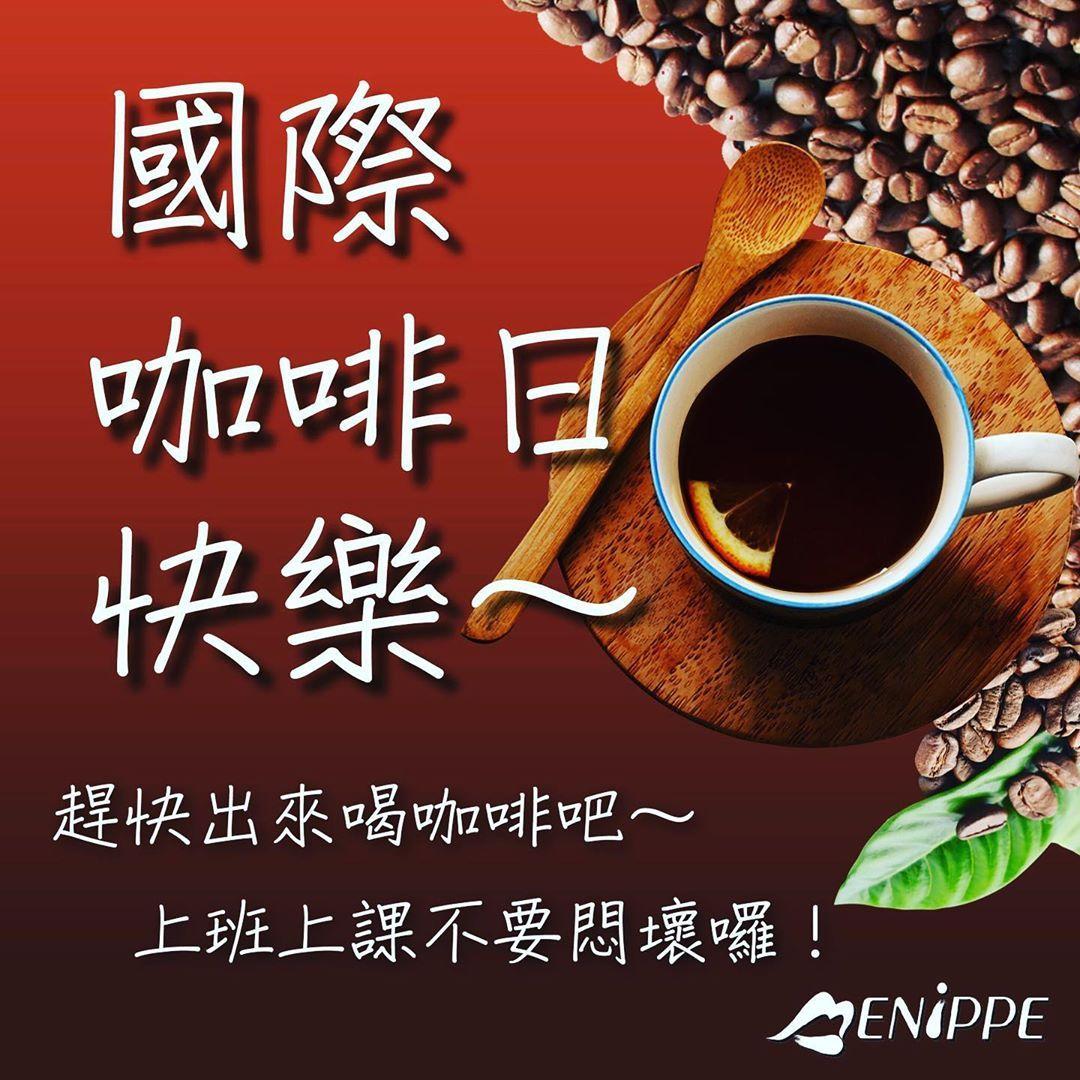 ☕️ 小編是個喝咖啡都會想睡覺的人⋯⋯ 所以真羨慕那些喝咖啡會提神的人呢😂 喝咖啡是我以前國小時候的夢想(荒唐吧)🤔️ 但以前媽媽說不能碰的東西我就特別想碰嘛~ 好了好了回歸正題😅😅 不論你是上課的還是上班的,都來些咖啡提提精神亢奮一下吧❣️❣️❣️ 媚力泊歡迎您🎉🎉