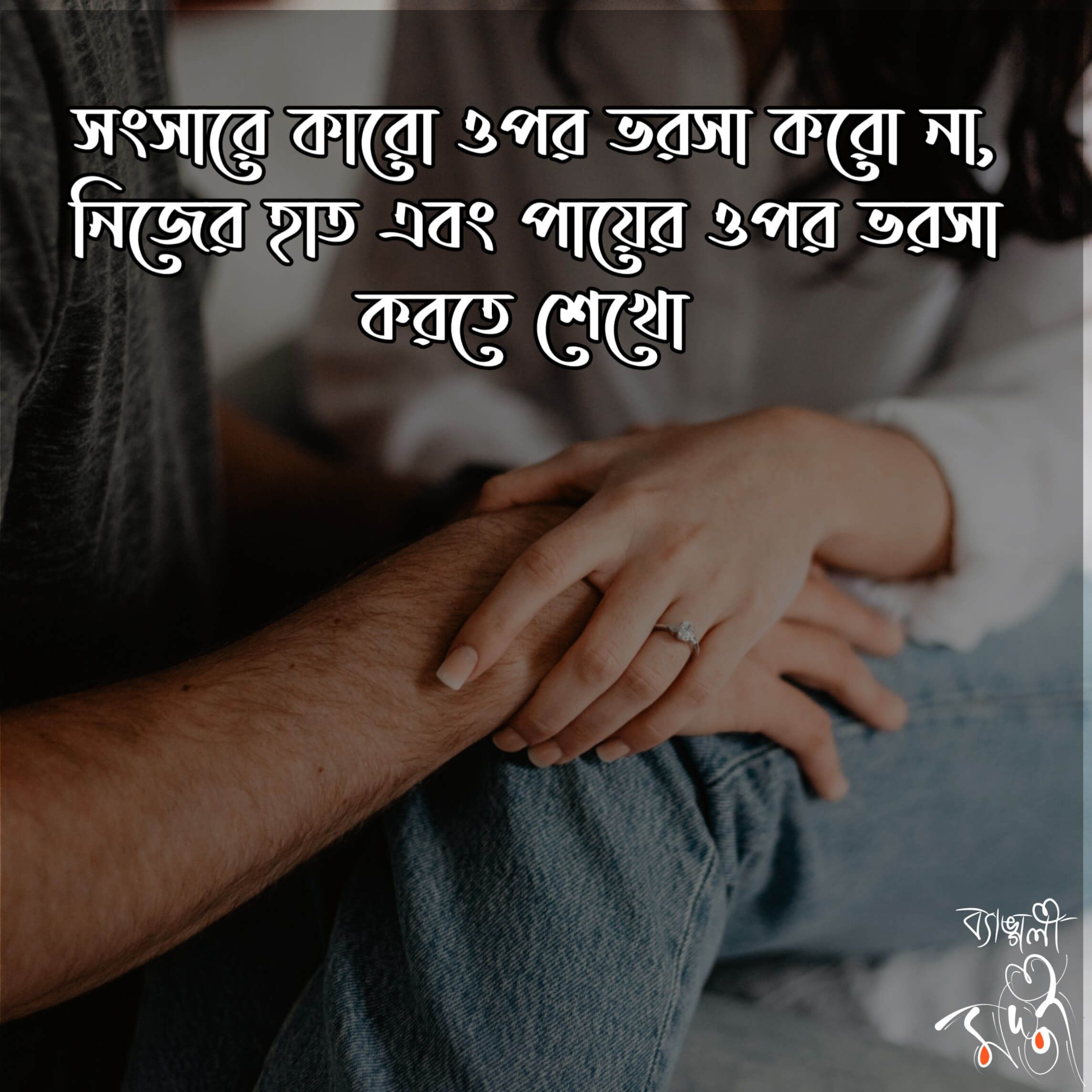 Bengali life quotes in 5  Life quotes, Quotes, Life