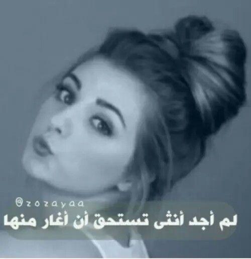 Zainab Harki Crazy Funny Memes Arabic Love Quotes Amazing Quotes