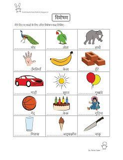 Free Fun Worksheets For Kids: Free Fun Printable Hindi Worksheet ...