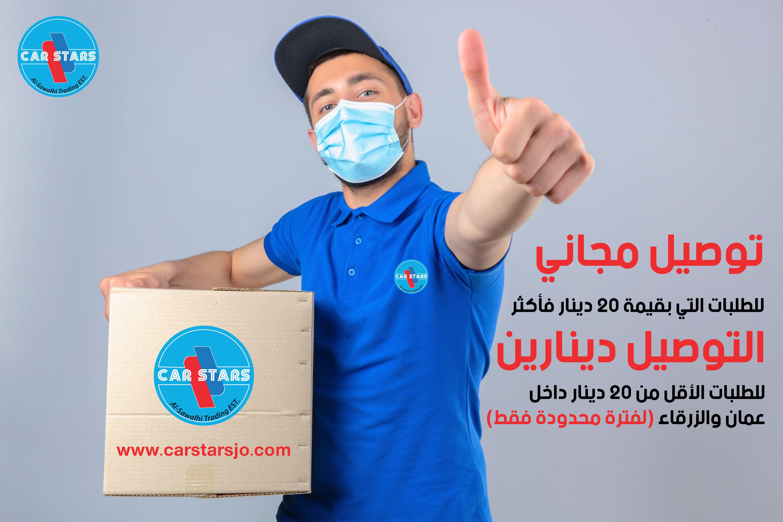 لفترة محدودة التوصيل دينارين فقط داخل عمان والزرقاء العرض الدائم التوصيل 3 دنانير لجميع أنحاء المملكة توصيل مجاني عند الشراء بقيمة Ads Sports
