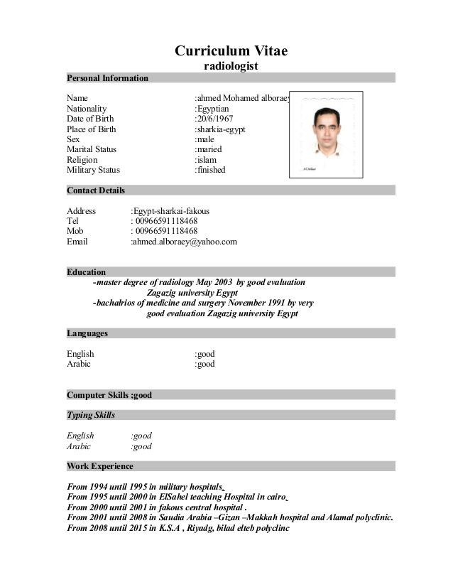 curriculum vitae radiologist personal information name