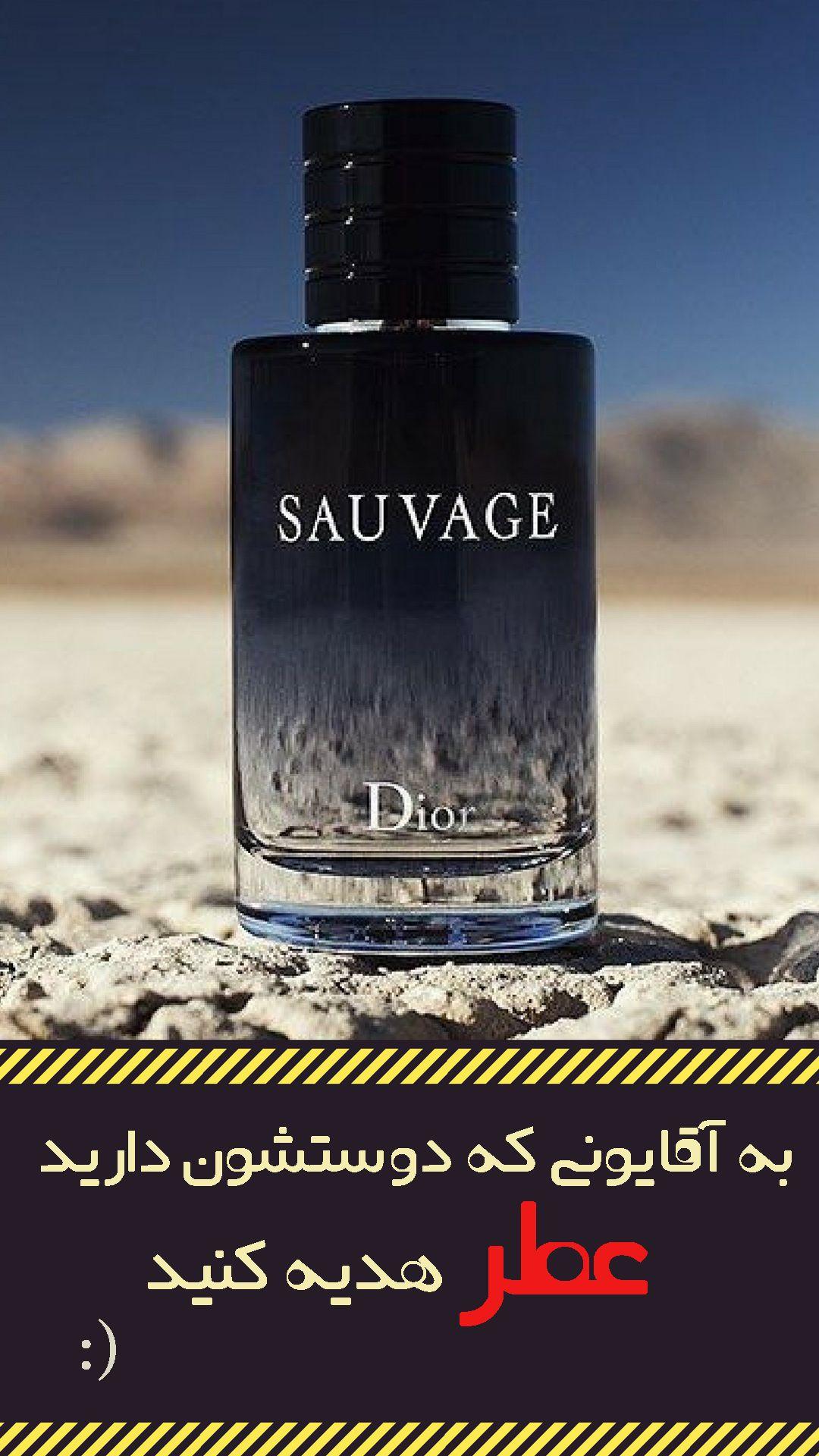 23f17b6f2 عطر مردانه #دیور عطر #دیور اصل ادکلن مردانه #دیور #dior #sauvage ...