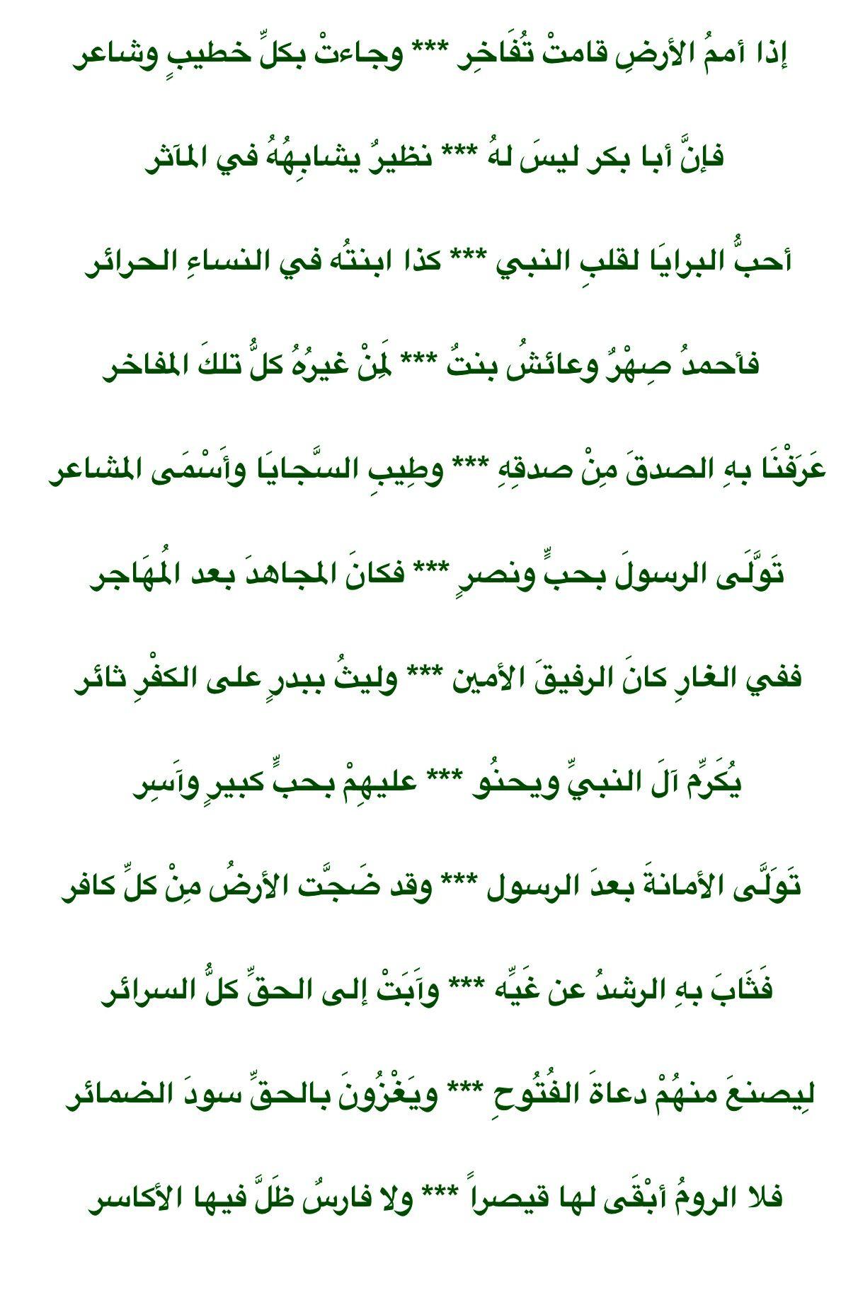 الخليفة ابو بكر الصديق رضي الله عنه الخلفاء الراشدون Noor Words Quotes Arabic Quotes Peace Be Upon Him