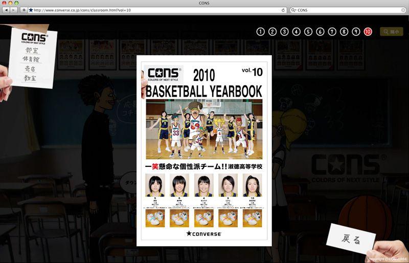 CONVERSE CONS 2010-2011 | WORKS | デキスギ D.K.S.G. #converse #cons #sneaker #kicks #basketball #direction #design #shooting #yukokondo #advertisement #print #storepromotiontool #web #dekisugi #yearbook #campaign