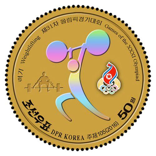조선에서 제31차 올림픽경기대회와 관련한 새 우표들 발행