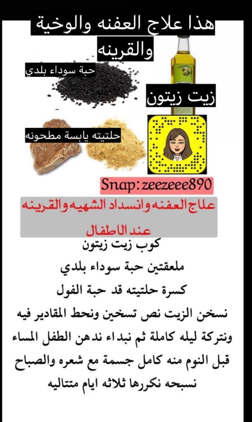 Pin By Zaaha 23 On العناية بالطفل