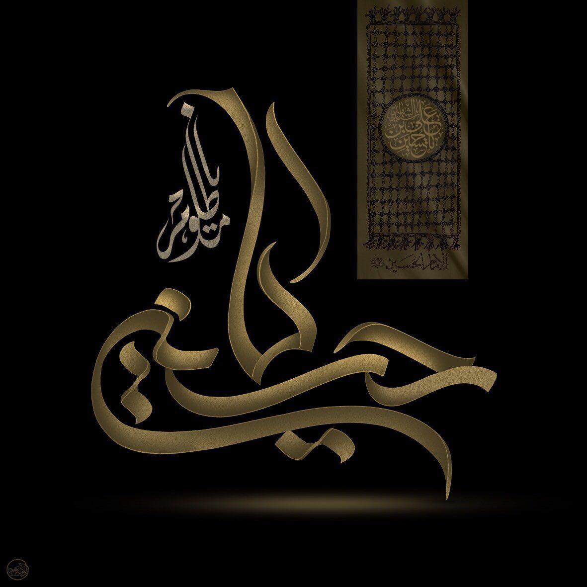 يا مظلوم يا حسين Islamic Art Black Aesthetic Wallpaper Karbala Photography