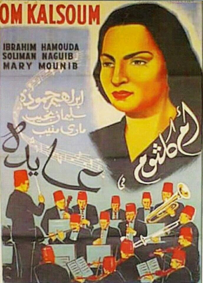 افلام كوميدية مصرية قديمة Google Search Film Posters Vintage Egyptian Movies Egypt Movie