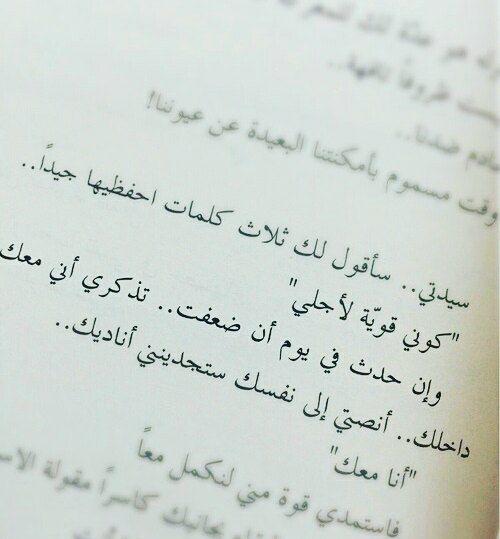 لم أجدك و لكنني أدركت أنني قوية بدونك و ليس بك Arabic Words Words Instagram Posts
