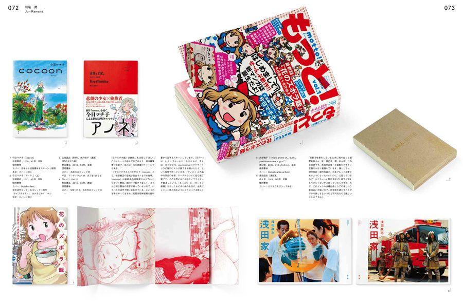 Idea Mag Com Idea Magazine Idea No 358 そして本の仕事は続く デザイナー8人のコンテクスト コンテクスト 本 デザイナー