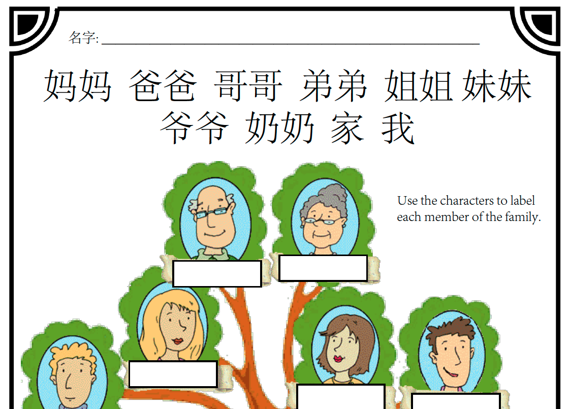 Worksheet My Family Tree Creative Chinese
