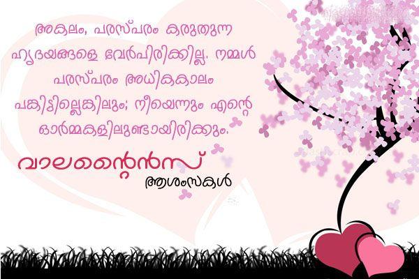 love msg in marathi | valentine status | Pinterest | Kannada language