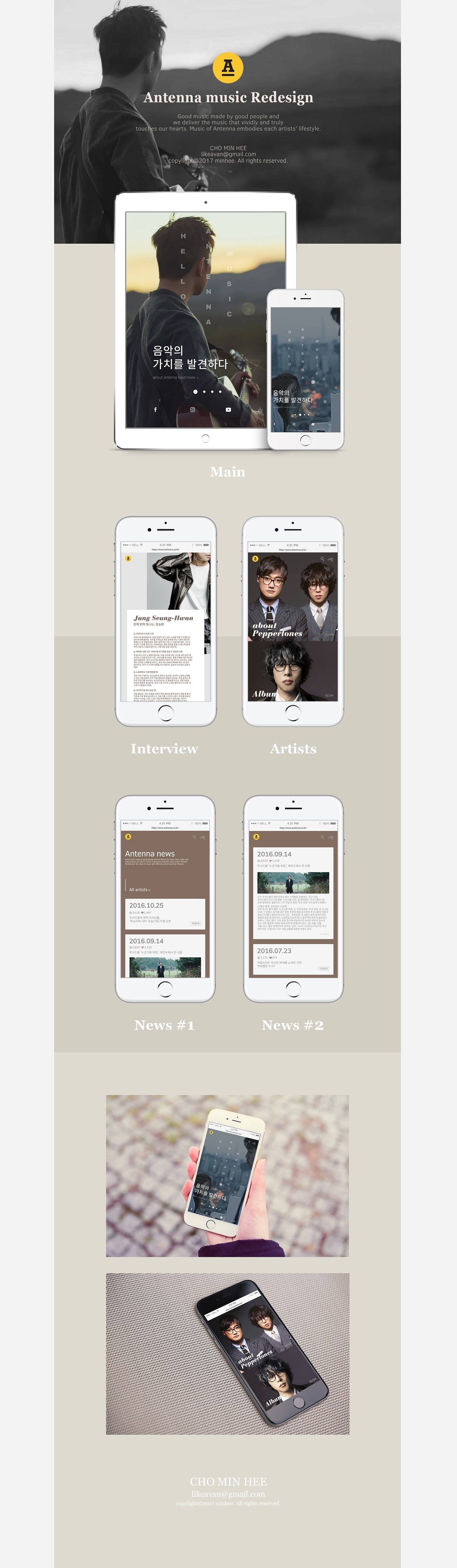 욱스웹디자인아카데미-Antenna music mobile version redesign - Design by - Cho on Behance