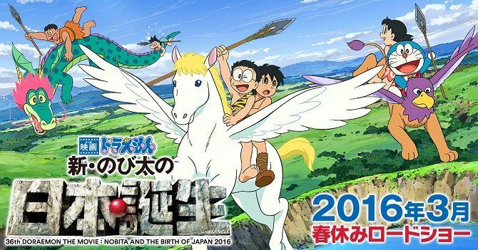 Primer vídeo promocional de la película Eiga Doraemon Shin Nobita no Nihon Tanjou.