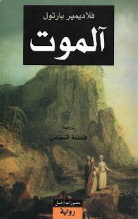 رواية آلموت فلاديمير بارتول Http Ift Tt 2xxhc6l Arabic Books Pdf Books Reading Ebooks Free Books