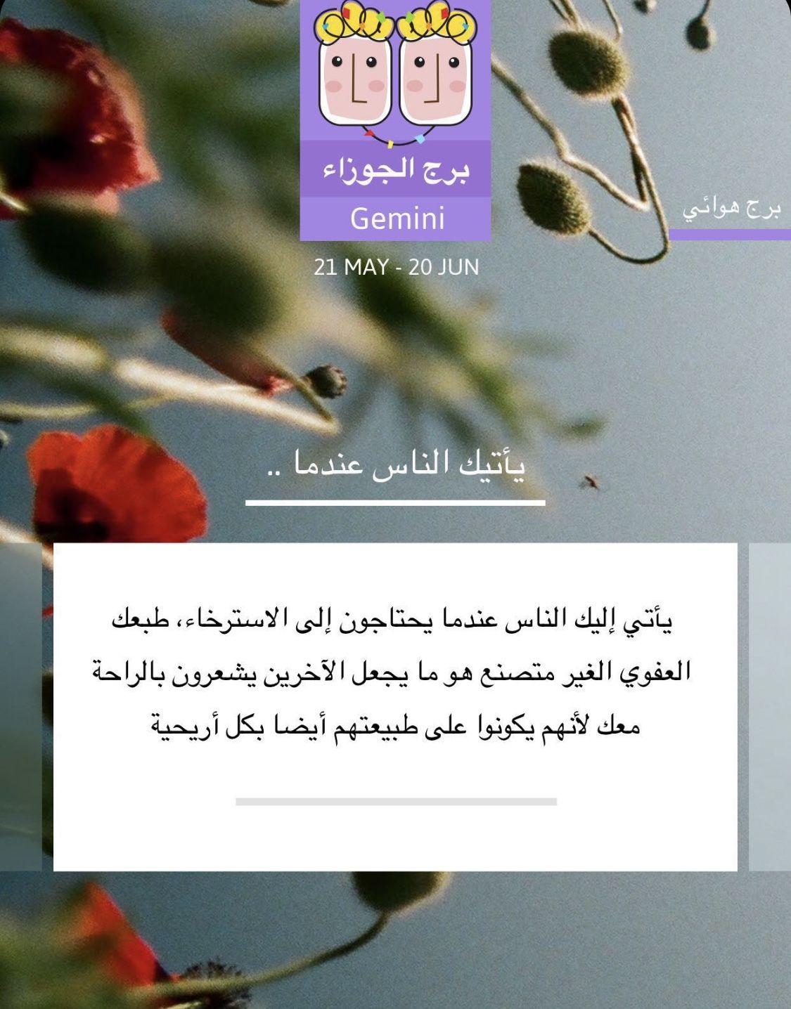 Pin By Zozo Aljunaibi On برج القوس Quotations Gemini Incoming Call Screenshot