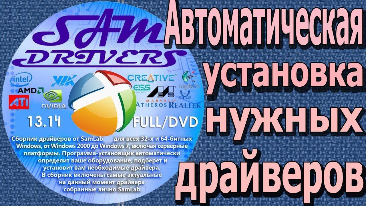 Программа для автоматического поиска и установки драйверов ...