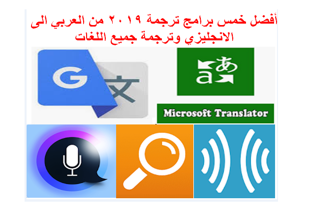 افضل خمس برامج ترجمه للجوال 2019 Translator Software Tech Logos School Logos Georgia Tech