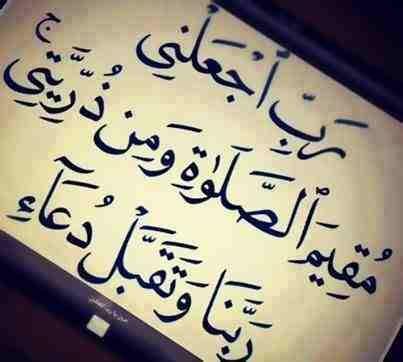 Https Islamic Images Org خطبة دينية عن الصلاة عماد الدين القيم Http Islamic Images Org Arabic Calligraphy Calligraphy Islamic Images