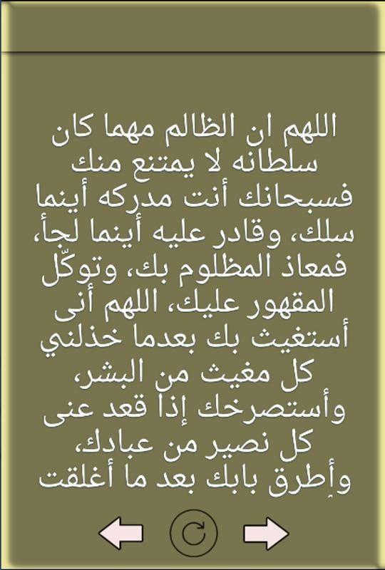 Pin By علاء الدين سليمان On Ee Duaa Islam Islamic Pictures Islam Quran