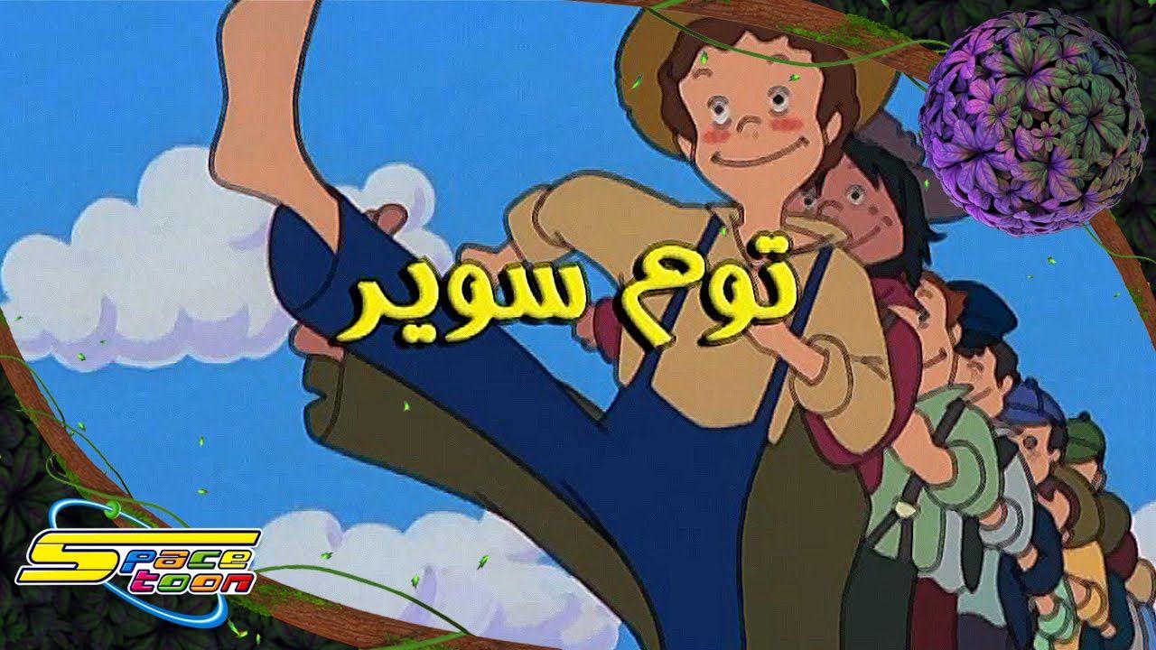 أغنية توم سوير الجديدة حصريا سبيس تون Spacetoon My Childhood Childhood Cartoon
