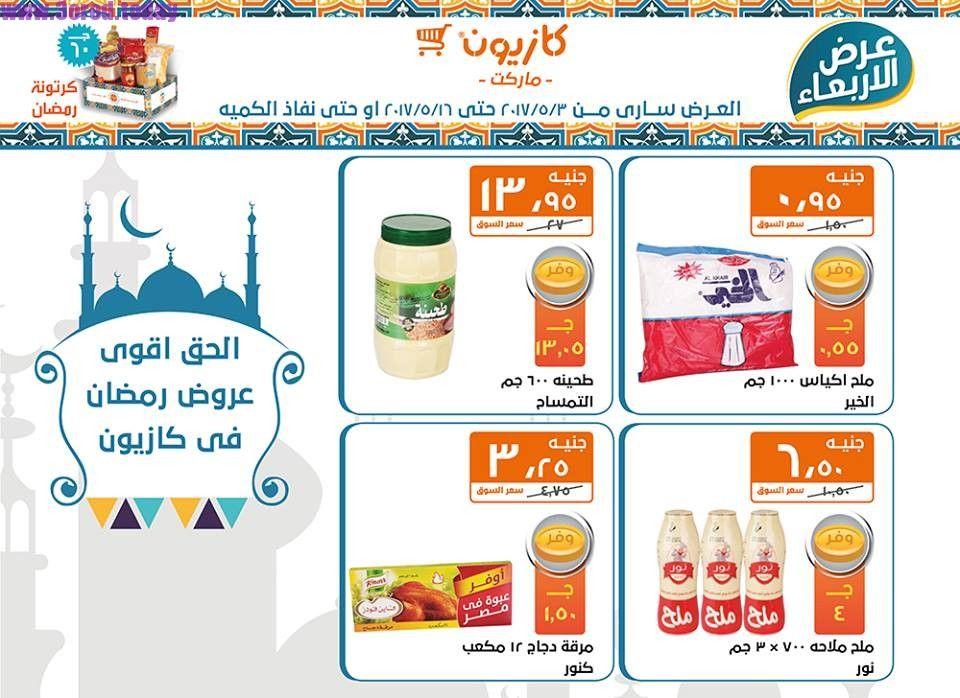 عروض كازيون مصر ليوم الاربعاء 17 مايو 2017 اقوى عروض رمضان عروض اليوم Ramadan Losi