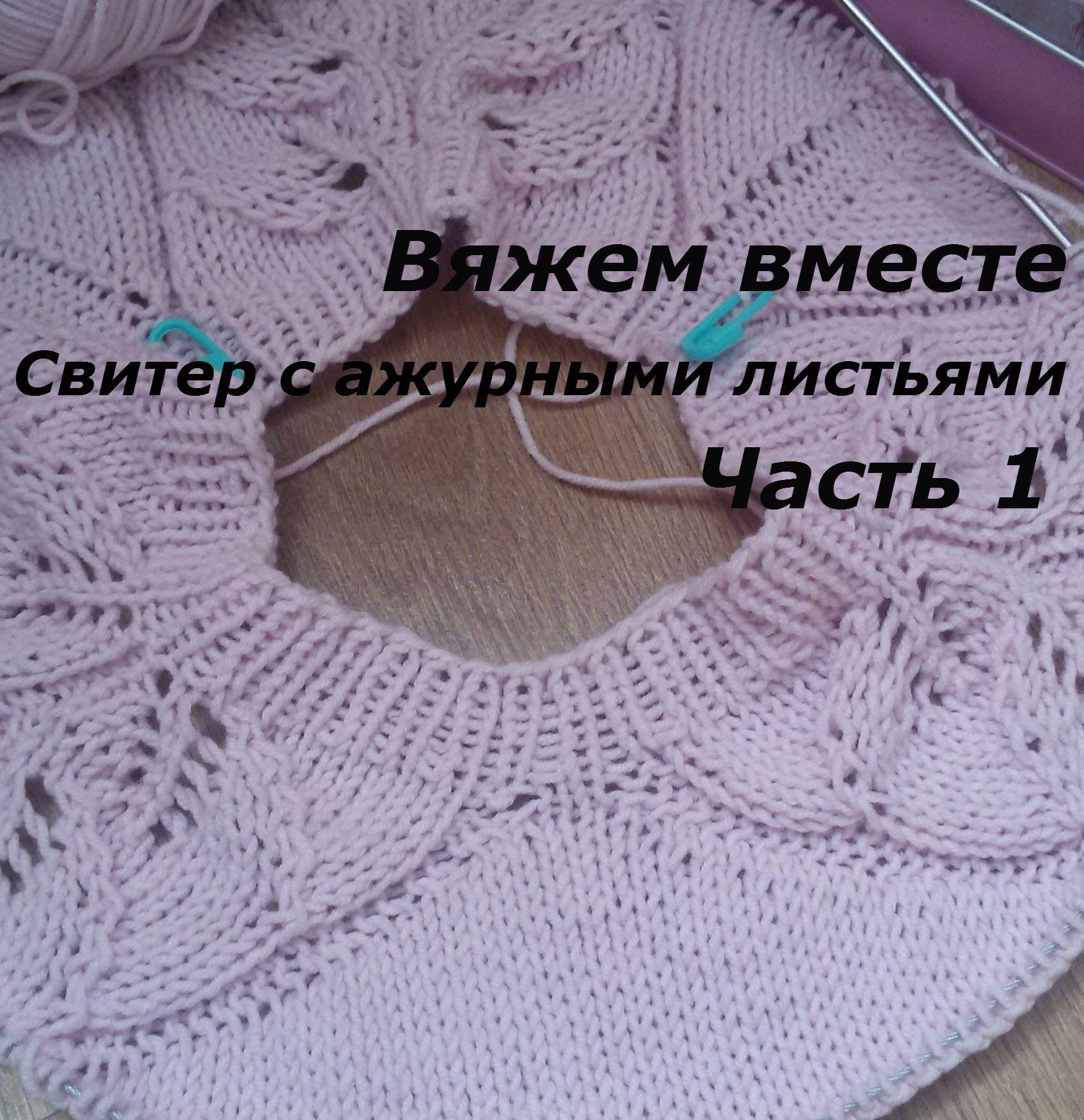 Вяжем вместе/Свитер с ажурными листьями/Регланом сверху