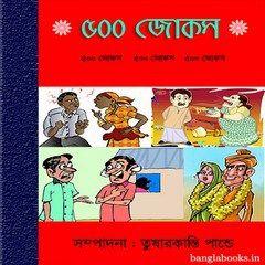 Bangla jokes book pdf download | একদম নতুন ৫৹৹+.