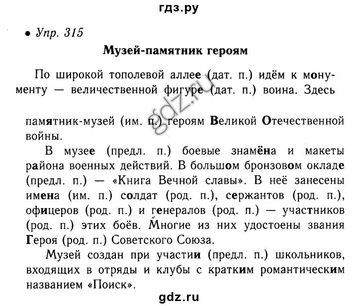 Гдз по русскому языку 6 класс крючкова