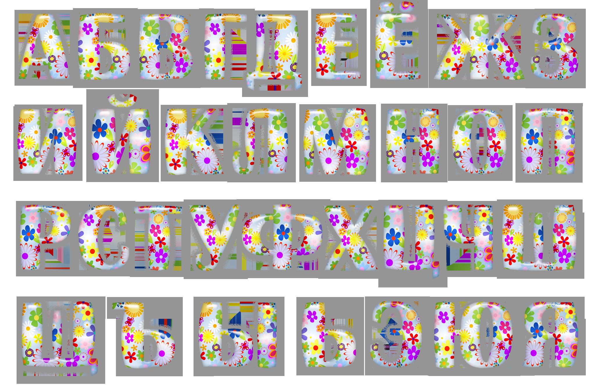 комнате было алфавит русский картинки с днем рождения поздравление