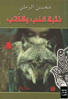 تحميل رواية ذئبة الحب و الكتب Pdf اسم الكاتب محسن الرملي نبذة عن الكتاب عراقيين امرأة Books Novels Book Cover