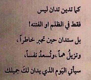 كما تدين تدان Arabic Quotes True Words Inspirational Words