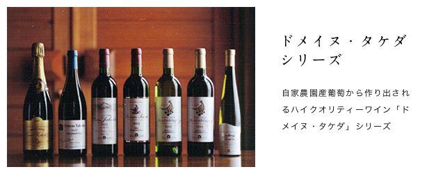 ワイン直販店「タケダワイナリー」