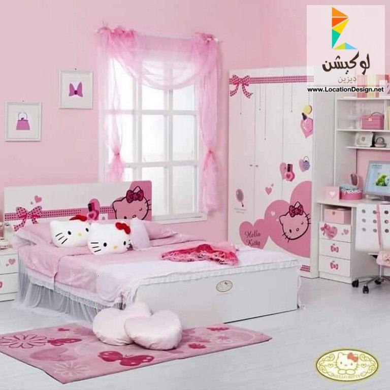 احدث كتالوج صور ديكورات غرف نوم اطفال 2017 2018 للأولاد و البنات لوكشين ديزين نت Hello Kitty Bedroom Decor Hello Kitty Rooms Hello Kitty Bedroom
