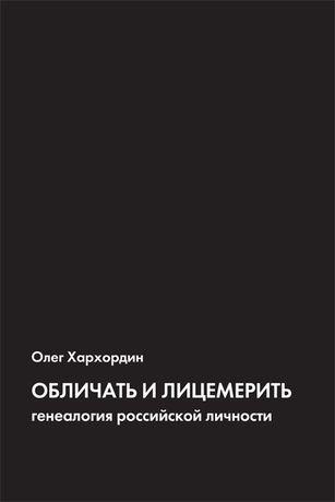 Sociologiya Oblichat I Licemerit Genealogiya Rossijskoj Lichnosti Genealogiya Knigi Sociologiya