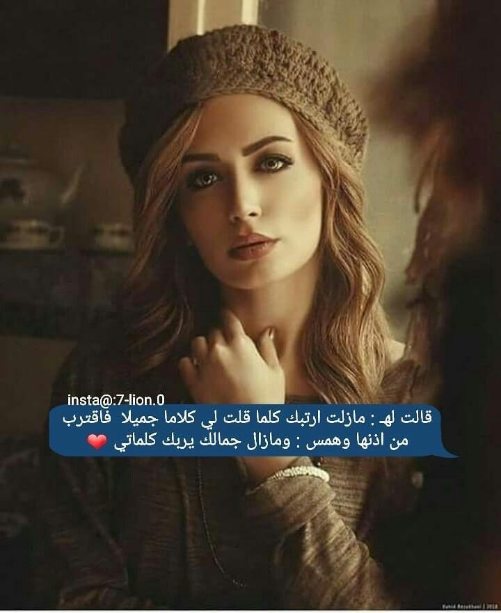 اليك حبيبي Photo Quotes Beauty Skin Care Routine Words