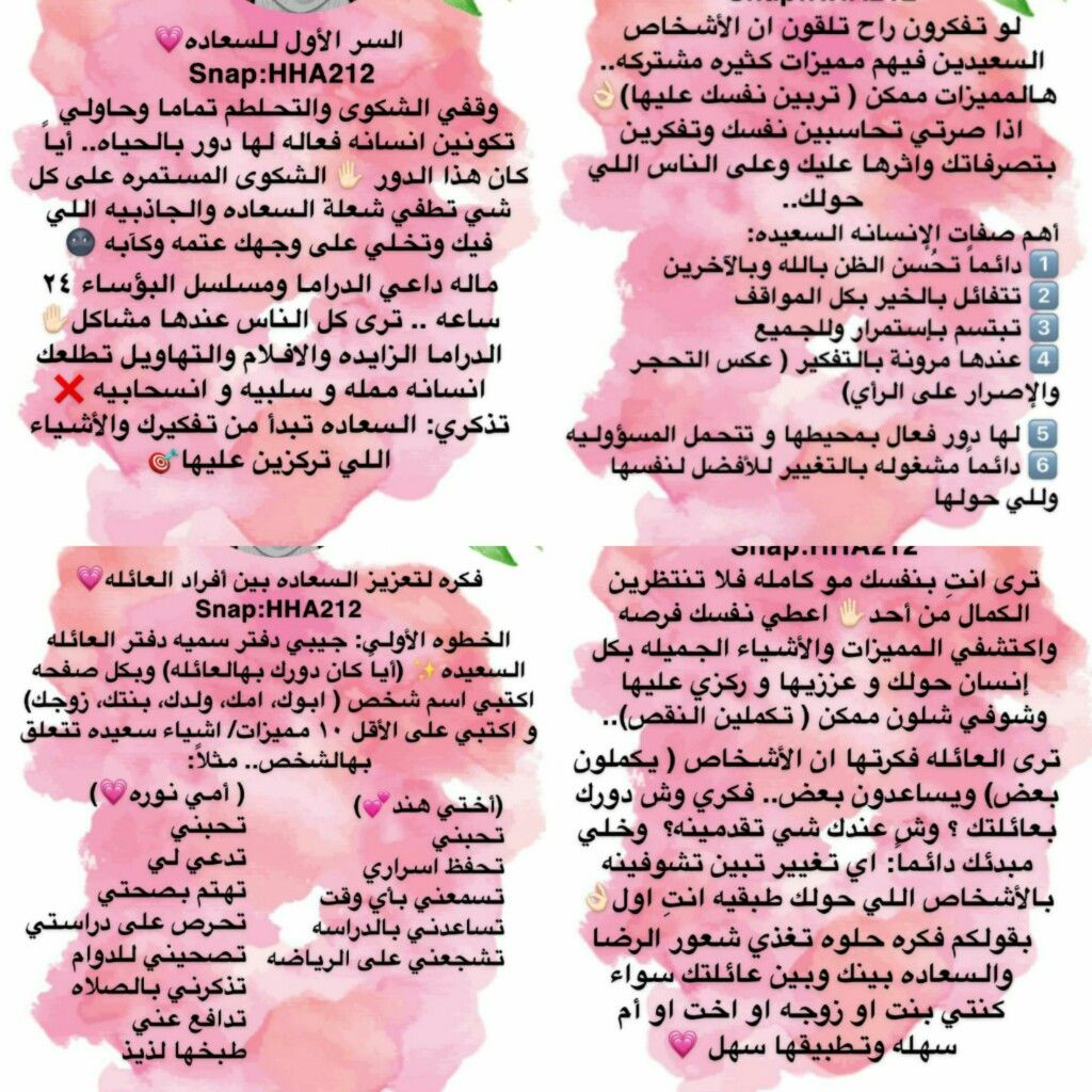 Pin By Kady On نصائح Life Lessons Lesson Words