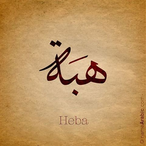 Arabic Calligraphy Typography Art Tattoo Dubai Uae Islamic تصميم اسم بالعربي Find Your Name In Namearabic Com Design Heba