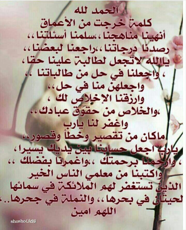 دعاء نهاية العام الدراسي معلمات Arabic Calligraphy Arabic Calligraphy