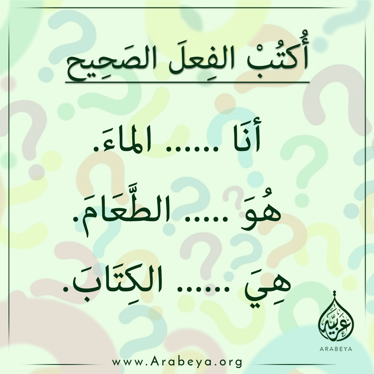 Fill In The Correct Arabic Word Worksheet