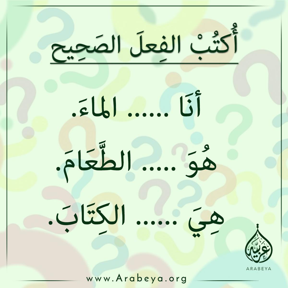 Fill In The Correct Arabic Word Worksheet Arabic Language Learning Arabic Arabic Langauge [ 1200 x 1200 Pixel ]