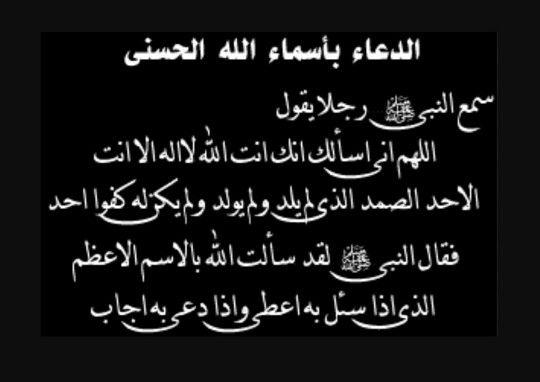 اسم الله الاعظم بهذا الدعاء Arabic Calligraphy Islam Calligraphy
