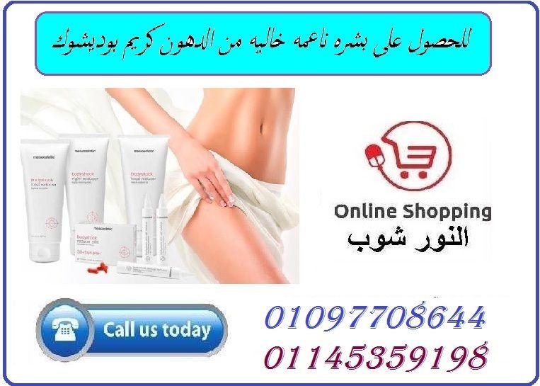 كريم بوديشوك للجسم لبشرة ناعمة خالية من الدهون Online Today Convenience Store Products