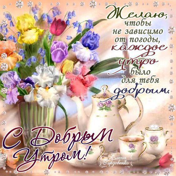 Пожелания с добрым утром - Смс любимому