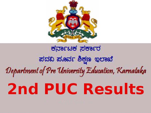 Karnataka PUC Revaluation Result 2016, II PUC Supplementary Results