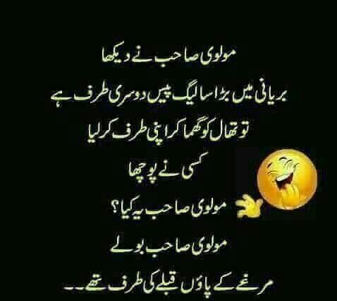 Hahahahahahahahahahahaha Urdu Funny Quotes Very Funny Jokes Latest Funny Jokes