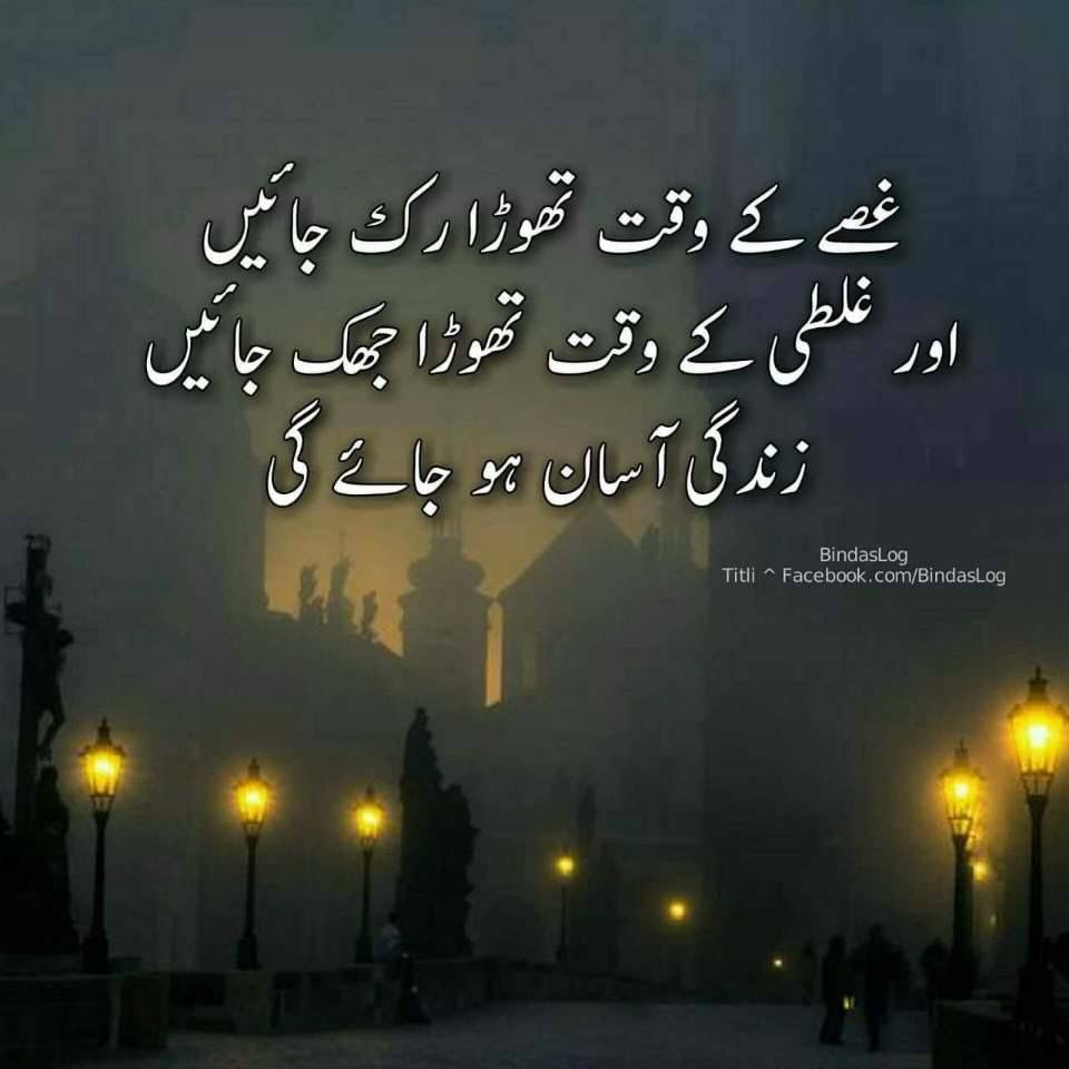 Urdu Quotes And Poetry