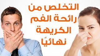 وصفة مجربة للتخلص من رائحة الفم الكريهة Youtube Youtube Videos Health
