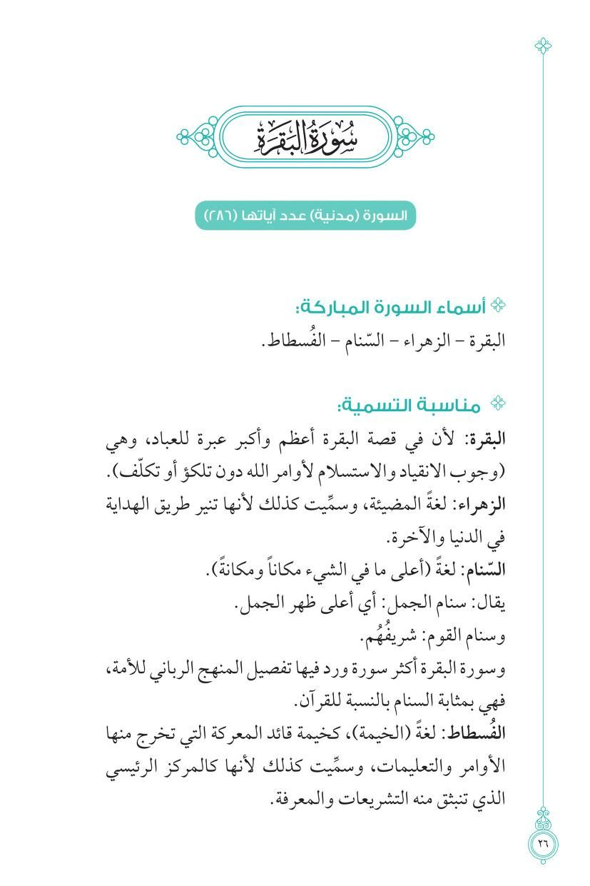 كتاب أول مرة أتدبر القرآن Free Download Borrow And Streaming Internet Archive Pdf Books Reading English Language Learning Book Club Books